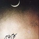 Kalam-e-Tahir-220x300.jpg