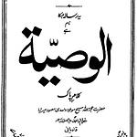 al-wasiyat.PNG