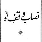 Nissab Waqf-e-Nou.PNG