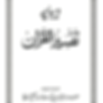 deebacha-tafsir-ul-quran-197x300.png