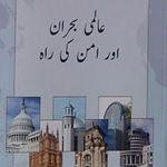 urdu_aalmi_buhran-202x300.jpg