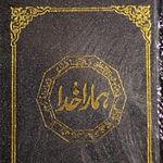 Hamara_Khuda-194x300.jpg