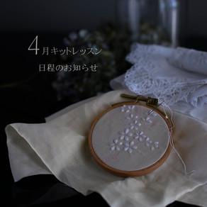 4月の刺繍キットレッスン―日程のお知らせ―