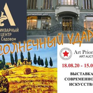 Постер выставки_Солнечный удар