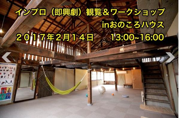 2.14インプロ(即興劇)ワーク