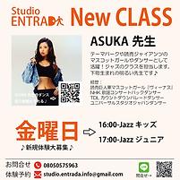 StudioENTRADA講師プロフASUKA.png