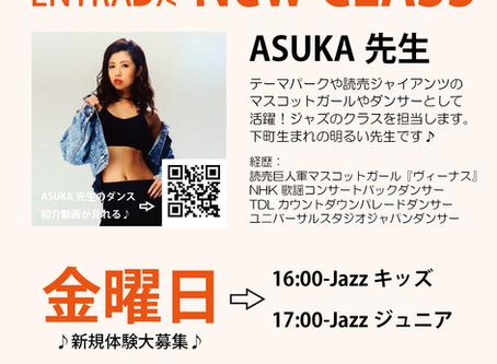 【金曜日】ASUKA先生Jazzクラス@築地