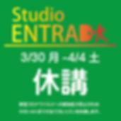 20200329休講のお知らせ.jpg