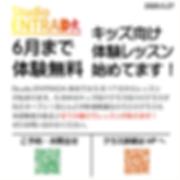 体験レッスン申込み開始築地6月.png