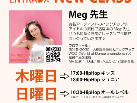 【木曜日】Meg先生HipHopクラス@築地