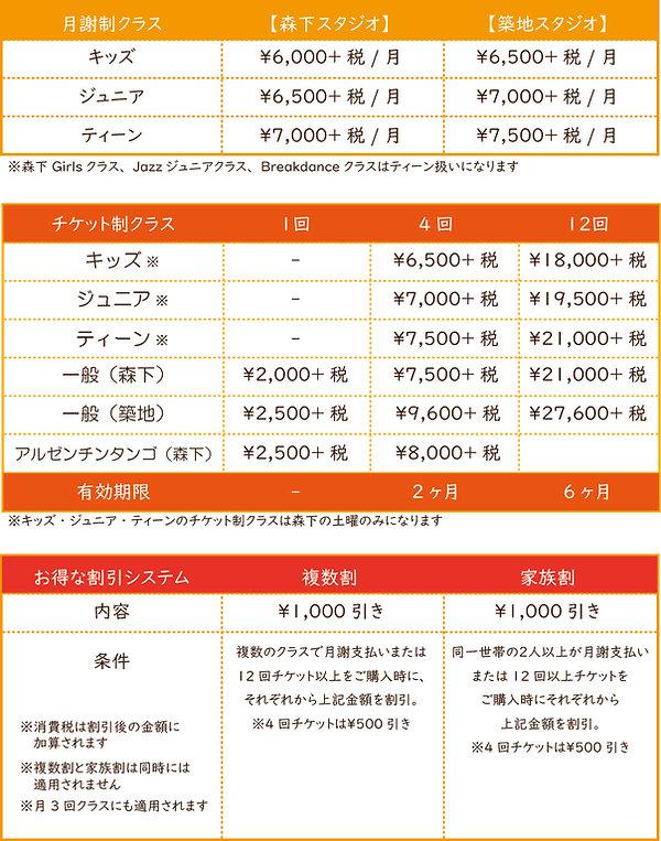 2020年6月レッスン料金改定HP用.jpg