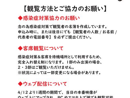 KIDS DISCO Vol.12配布書類とQ&A