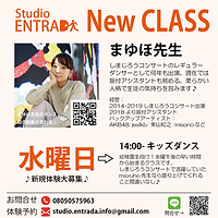 StudioENTRADA講師プロフまゆほ.png