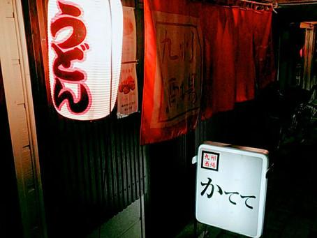 森下散歩~九州酒場かてて