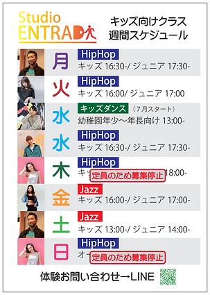 2020築地キッズ向け週間スケジュール.png
