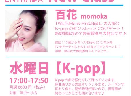 【新規開講】K-popクラスが10/14スタート♪