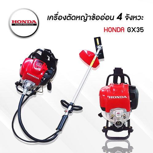 เครื่องตัดหญ้า สายอ่อน ข้ออ่อน 4 จังหวะ Honda GX35 ของแท้