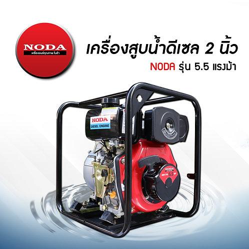 เครื่องสูบน้ำ 2 นิ้ว 5.5 แรงม้า - NODA