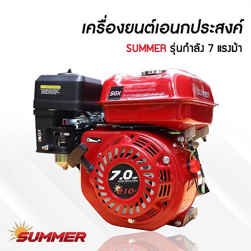 เครื่องยนต์เอนกประสงค์ 7 แรงม้า - SUMMER