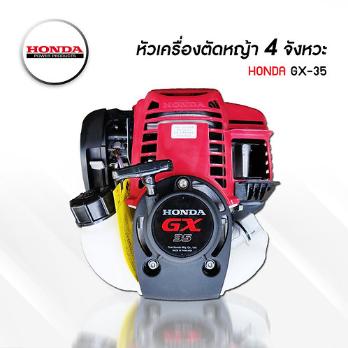 หัวเครื่องตัดหญ้า 4 จังหวะ Honda GX35