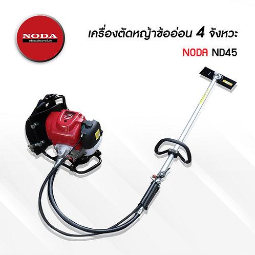 เครื่องตัดหญ้า สายอ่อน ข้ออ่อน 4 จังหวะ มาตรฐานญี่ปุ่น - NODA ND45