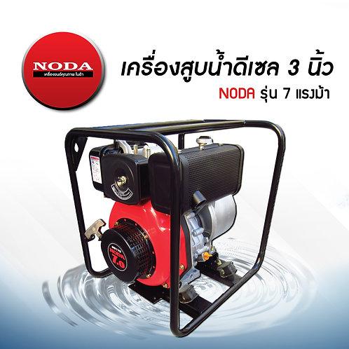 เครื่องสูบน้ำ 3 นิ้ว 7 แรงม้า - NODA