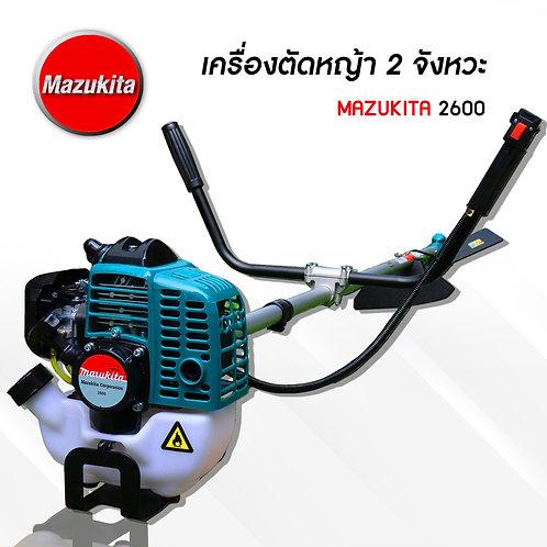 เครื่องตัดหญ้า 2 จังหวะ - MAZUKITA 2600