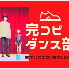 【完コピ⭐︎ダンス部 】金曜20:00-21:30   11月の課題曲