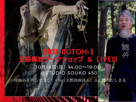 2020年10月19日月曜日 14:00 〜19:00 【舞踏-Butoh-】五感解放ワークショップ&LIVE!!!