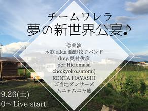 9.26 農園ライブステージ♪ 始動!!!