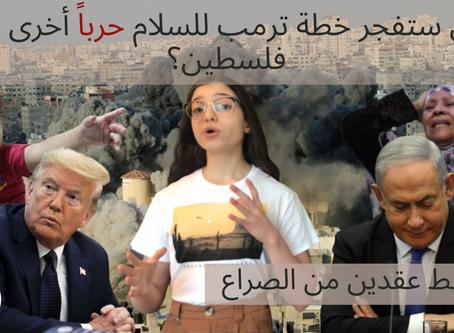 فهم مبسط لعقدين من الصراع الفلسطيني الاسرائلي: ٢٠٠٠-٢٠٢٠