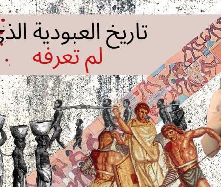 صعود وسقوط العبودية على مر التاريخ: تبسيط ماضي العبودية