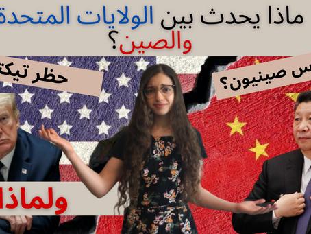 معركة تكسير العظام بين الولايات المتحدة والصين: الدوافع والنتائج