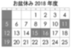 お盆の予定表-1.jpg