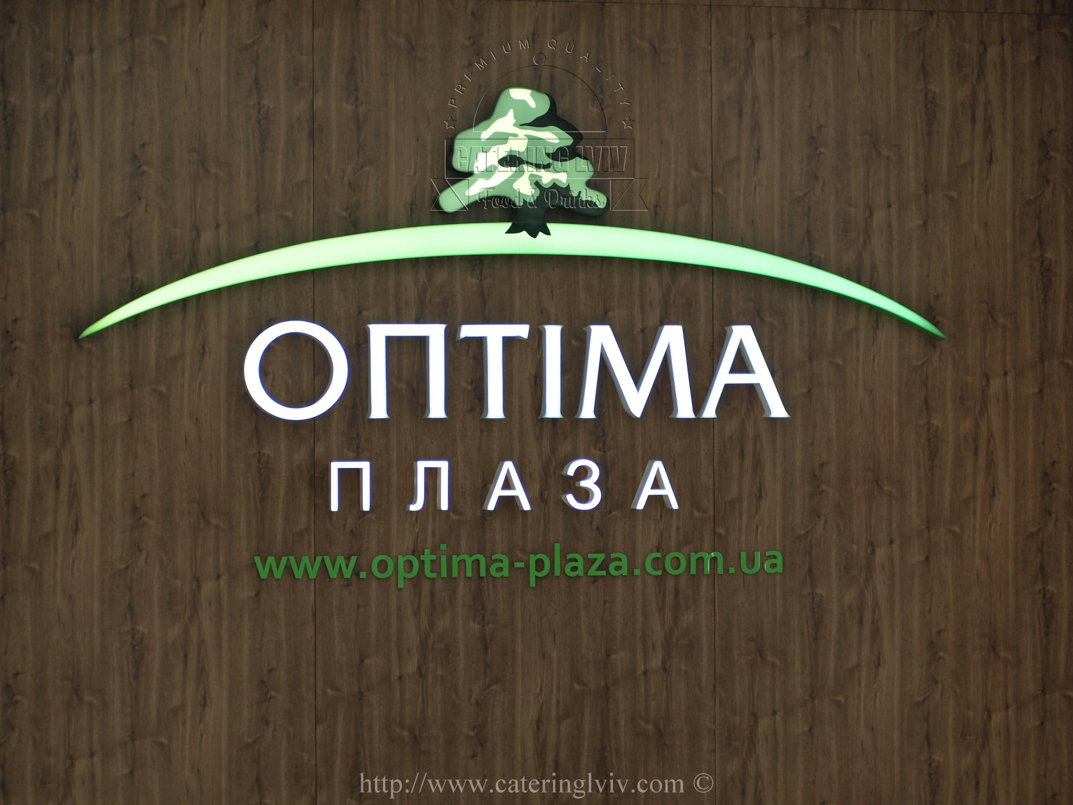 Кейтеринг Оптима Плаза Львів (1)