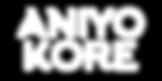 aniyokore-logo-2019-wht.png