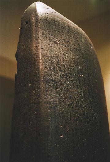 Code of Hammurabi on slab of rock artifact