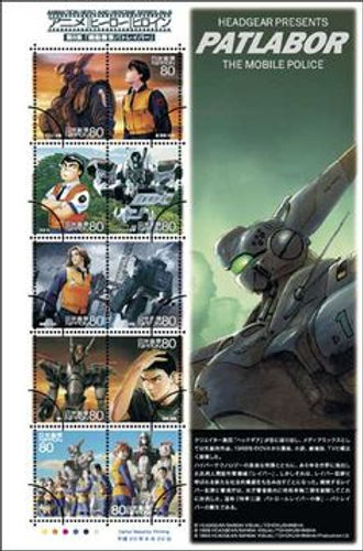 Japan 80 yen sheet Patlabor, the Mobie Police 2008