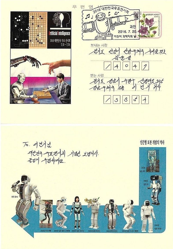 Korea double-sided postal crd, alph-go program defeat human, 2016