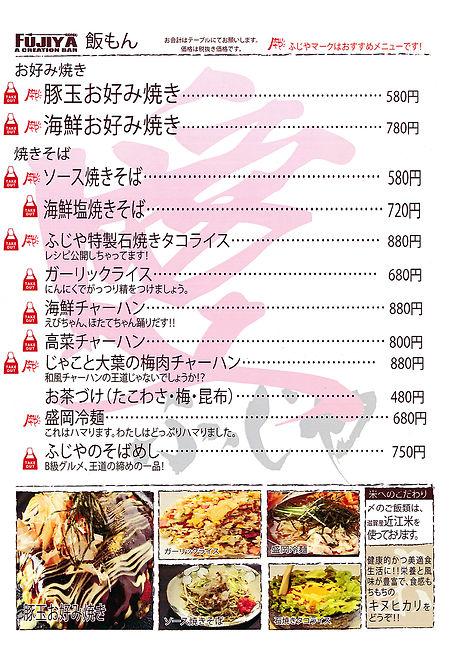 menu6.jpeg