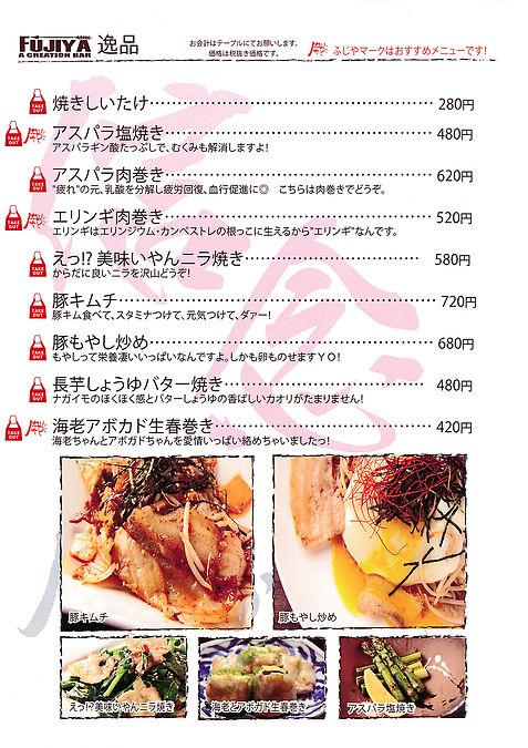 menu4.jpeg