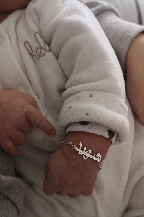 Bracelet nouveau née Fille ou Garçon