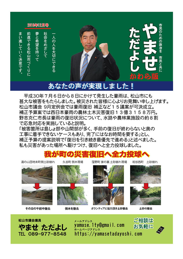 yamase201812omote.jpg