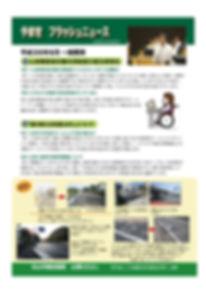 yamase201812ura.jpg