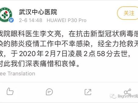 默哀李文亮医生|如果能穿越回1个月前,我们究竟能改变什么?
