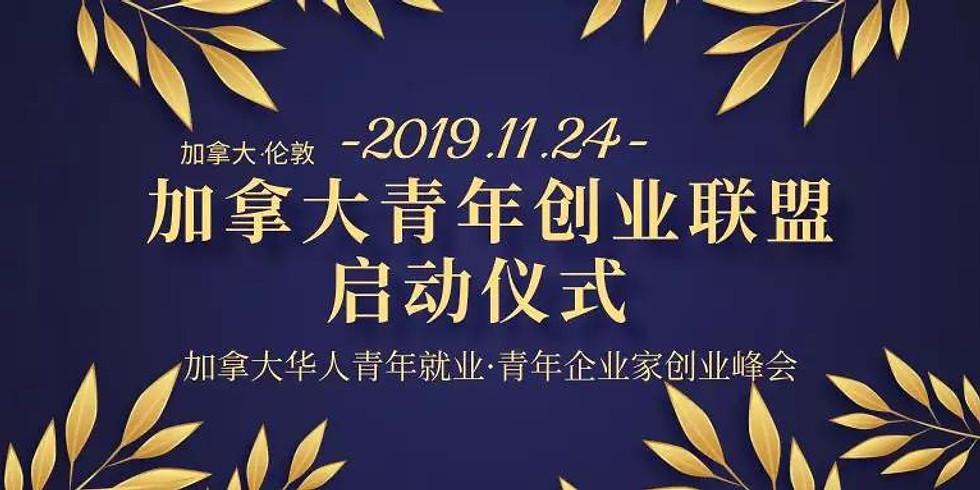 贝街福利 | 青创联盟 - 伦敦首届华人青年就业·创业峰会  DISCOUNT CODE: 青创·贝街20191124