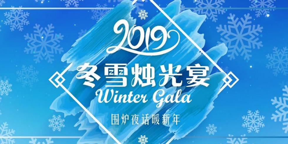 2019 UTCAA Winter Gala冬雪烛光宴 贝街福利code:BAYST2019