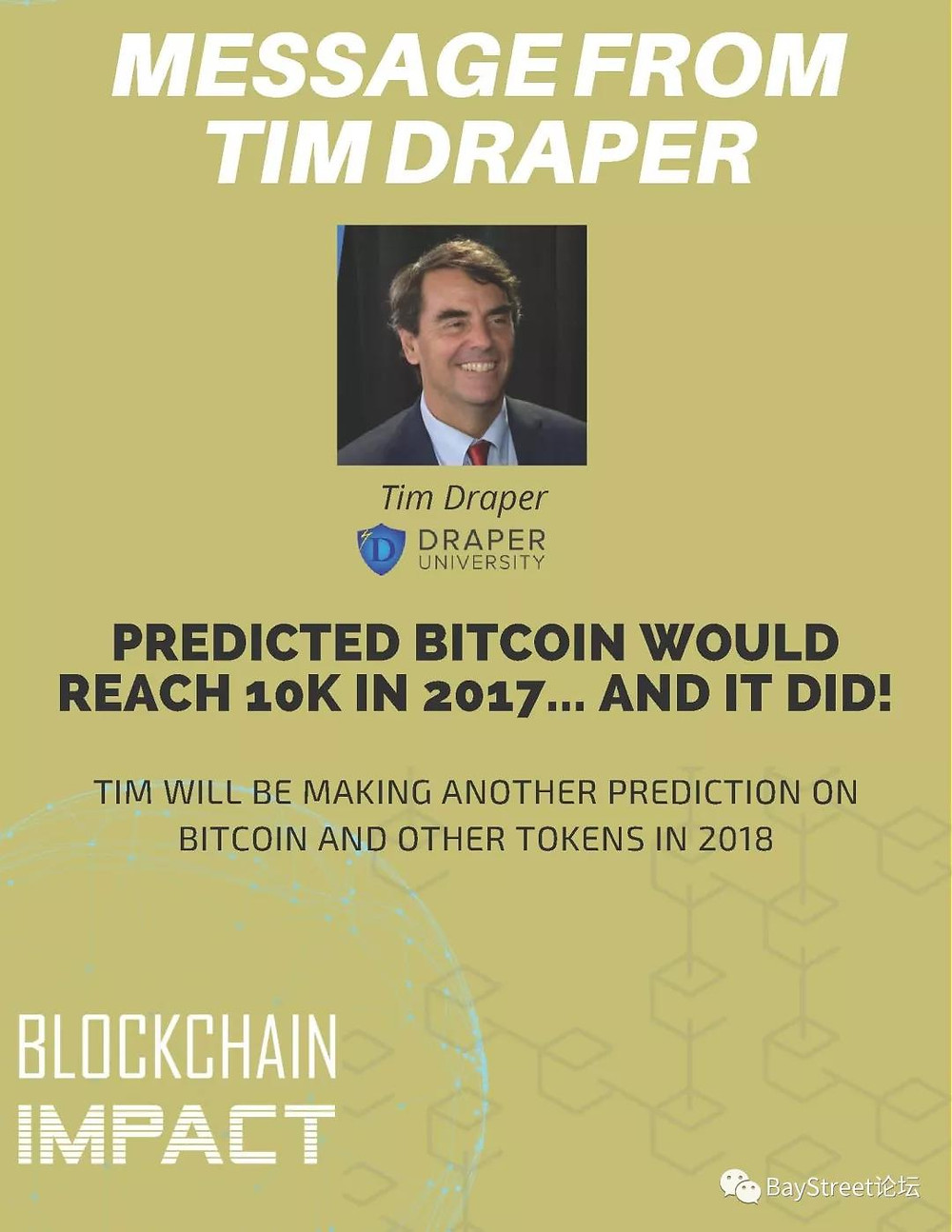 贝街活动 | Blockchain Impact Investment Summit 9.28 北美区块链影响力投资大会