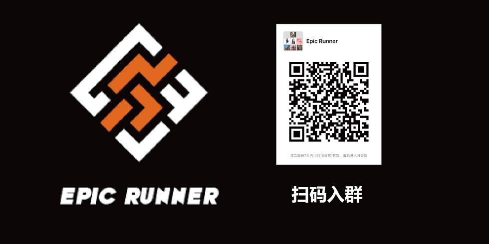 贝街活动 Epic Runner