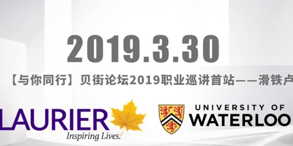 【与你同行】贝街论坛2019导师团职业巡讲首站—3.30 Laurier&UW站 (1)
